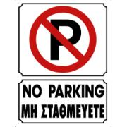 NO PARKING (ASSORTED) EN/GR