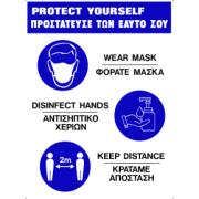 PROTECT YOURSELF RULES SIGN