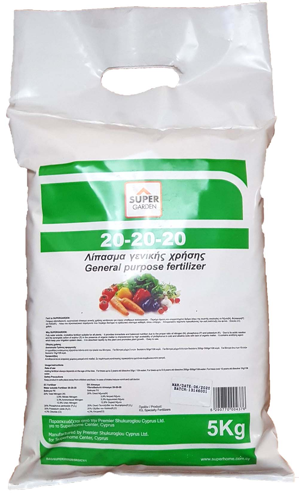 SHC FERTILIZER 20-20-20 5KG