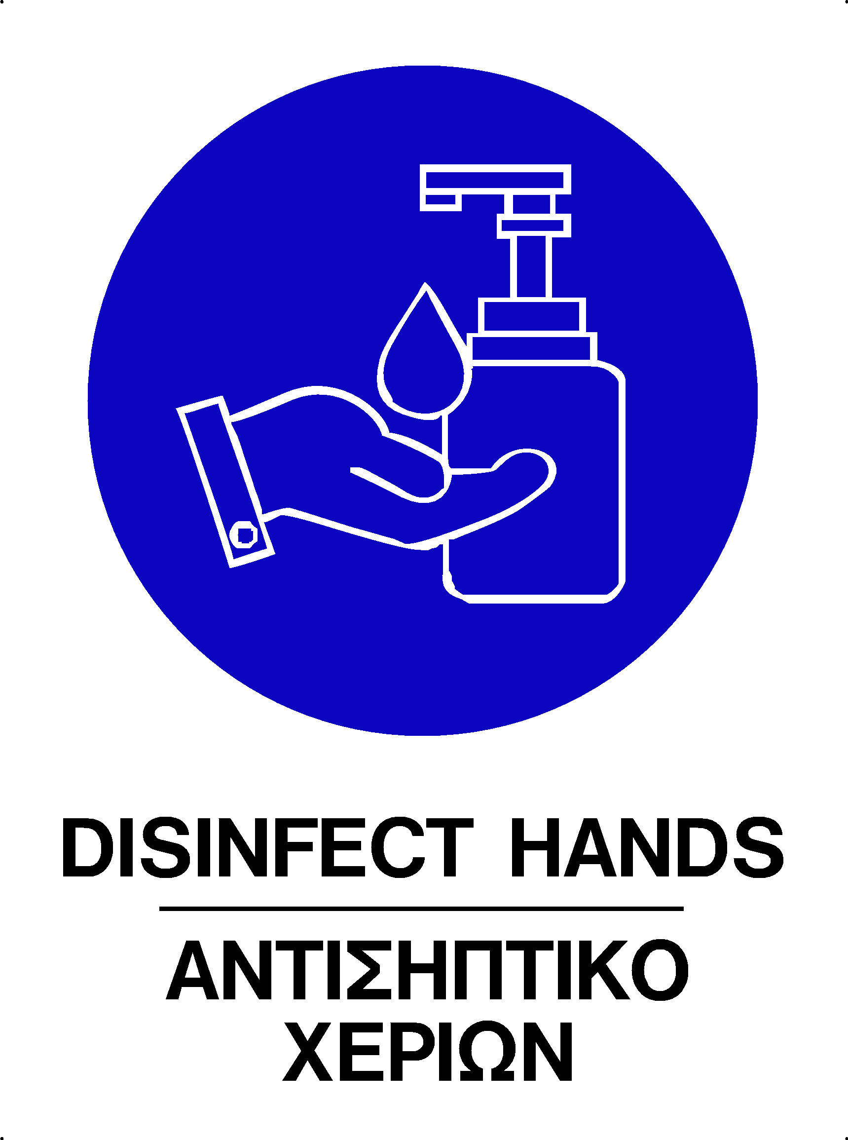 DISINFECT HANDS SIGN